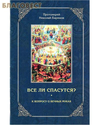 Все ли спасутся? К вопросу о вечных муках. Протоиерей Николай Баринов