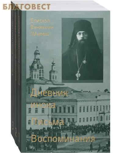 Дневник инока. Письма. Воспоминания. Комплект в 3-х томах. Епископ Вениамин (Милов)