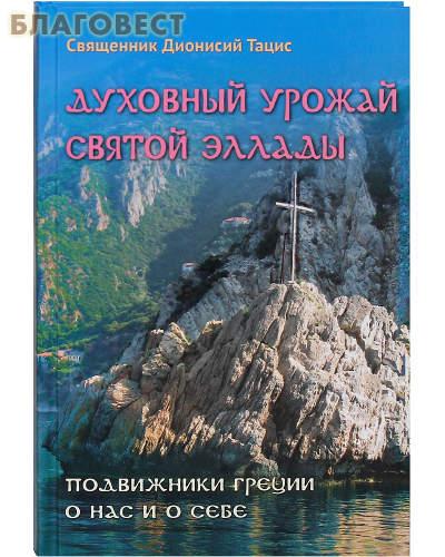 Духовный урожай святой Эллады. Подвижники Греции о нас и о себе. Священник Дионисий Тацис