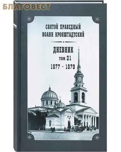 Дневник. Том 21-й. 1877-1879. Святой праведный Иоанн Кронштадтский
