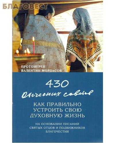 430 отеческих советов как правильно устроить свою духовную жизнь. Протоиерей Валентин Мордасов