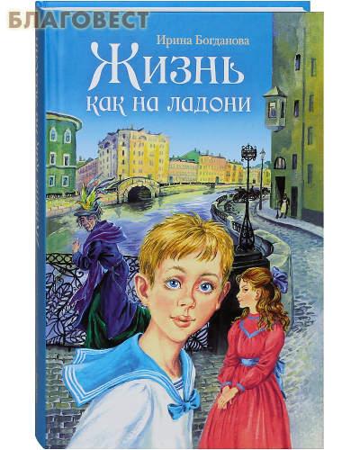 Жизнь как на ладони. Книга первая. Ирина Богданова