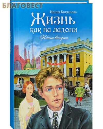 Жизнь как на ладони. Книга вторая. Ирина Богданова