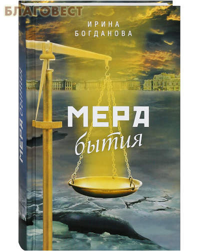Мера бытия. Ирина Богданова