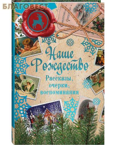 Наше Рождество. Рассказы, очерки, воспоминания