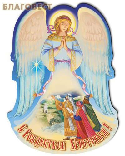 Магнит на картоне С Рождеством Христовым!