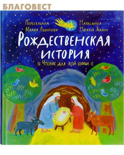 Рождественская история. Чтение для всей семьи. Игра, набор для создания вертепа