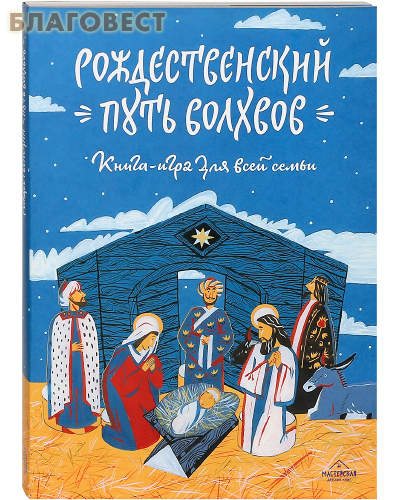 Рождественский путь волхвов. Книга-игра для всей семьи