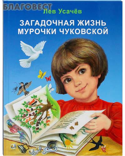 Загадочная жизнь Мурочки Чуковской. Лев Усачев