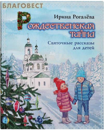 Рождественская тайна. Святочные рассказы для детей. Ирина Рогалева