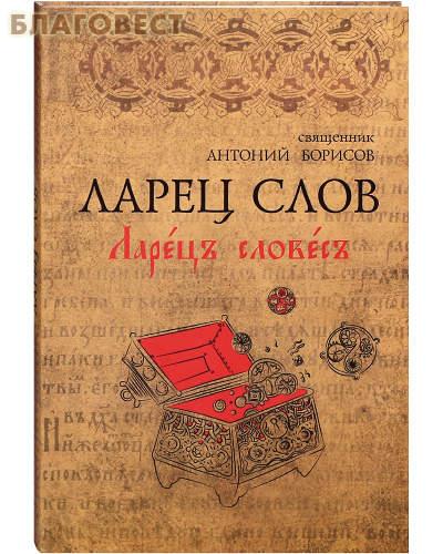 Ларец слов. Священник Антоний Борисов