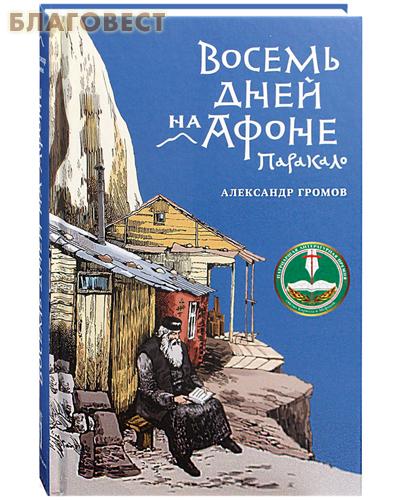 Восемь дней на Афоне. Александр Громов