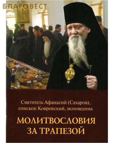Молитвословия за трапезой. Святитель Афанасий (Сахаров), епископ Ковровский, исповедник