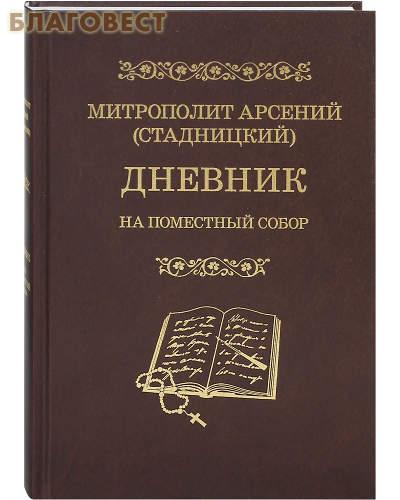 Дневник: На Поместный Собор. Митрополит Арсений (Стадницкий)