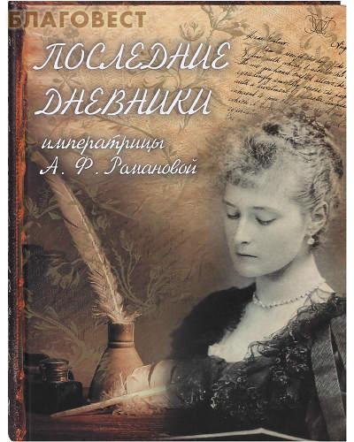 Последние дневники императрицы А. Ф. Романовой