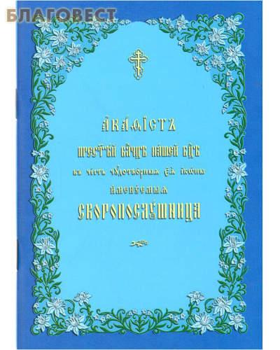 Акафист Пресвятей Владычице нашей Богородице в честь чудотворныя Ея иконы, именуемая Скоропослушница. Церковно-славянский язык