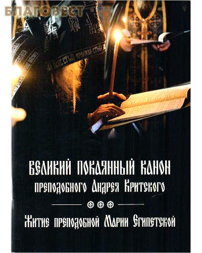 Великий покаянный канон преподобного Андрея Критского. Житие преподобной Марии Египетской
