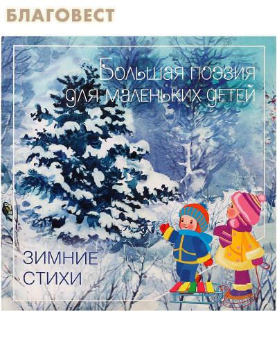 Большая поэзия для маленьких детей. Зимние стихи