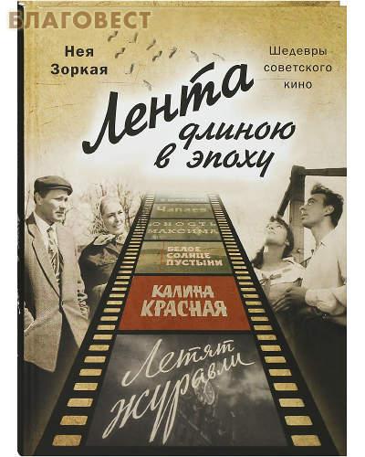 Лента длиною в эпоху. Шедевры советского кино. Нея Зоркая