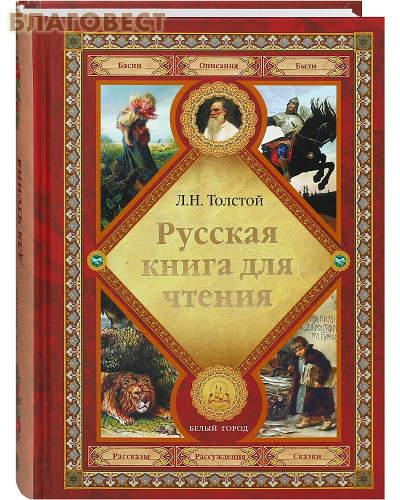 Русская книга для чтения. Л. Н. Толстой