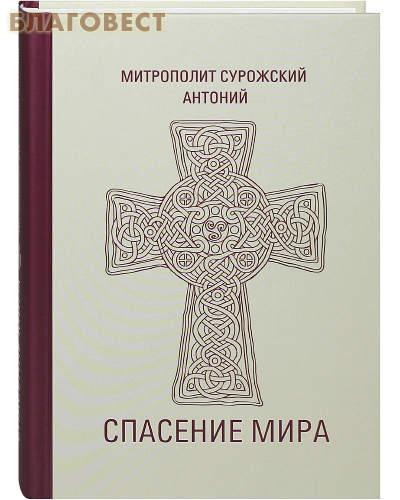 Спасение мира. Митрополит Сурожский Антоний