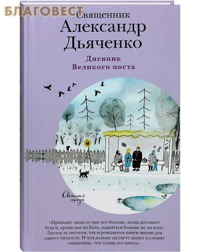 Дневник Великого поста. Священник Александр Дьяченко