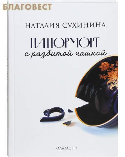 Натюрморт с разбитой чашкой. Наталия Сухинина