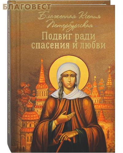 Подвиг ради спасения и любви. Блаженная Ксения Петербургская. Карманный формат