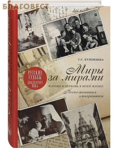 Миры за мирами. Россия и Церковь в моей жизни. Воспоминания эмигрантки. С. С. Куломзина