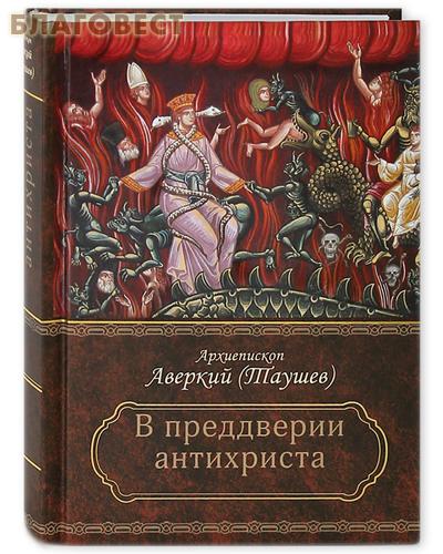 В преддверии антихриста. Архиепископ Аверкий (Таушев)