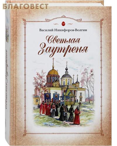 Светлая Заутреня. Василий Никифоров-Волгин