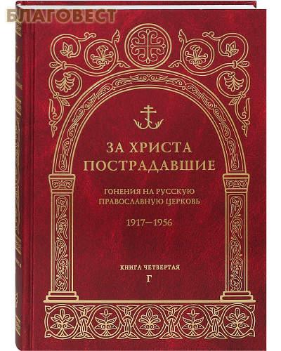За Христа пострадавшие. Гонения на Русскую Православную Церковь. 1917-1956. Книга четвертая. Г