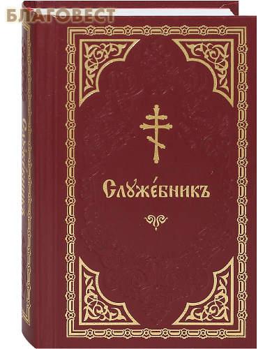 Служебник. Церковно-славянский шрифт