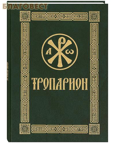 Тропарион. Русский шрифт