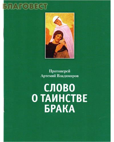 Слово о таинстве брака. Протоиерей Артемий Владимиров
