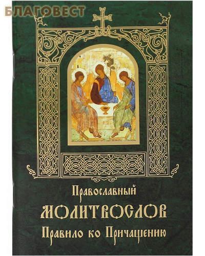 Православный молитвослов. Правило ко Причащению