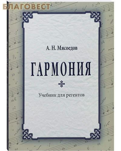 Гармония. Учебник для регентов. А. Н. Мясоедов