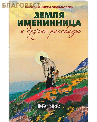 Земля именинница и другие рассказы. Василий Никифоров-Волгин