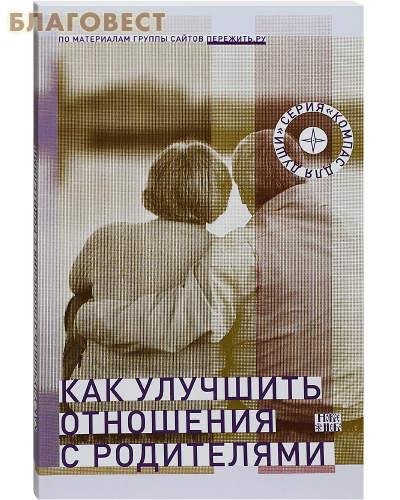 Как улучшить отношения с родителями. Дмитрий Семеник