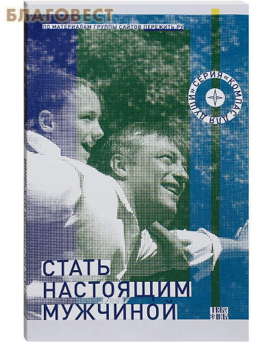 Стать настоящим мужчиной. Дмитрий Семеник