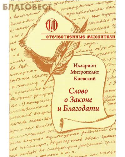 Слово о Законе и Благодати. Илларион Митрополит Киевский