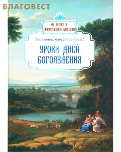 Уроки дней Богоявления. Иеромонах Александр (Фаут)