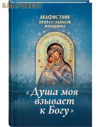 Акафистник православной женщины