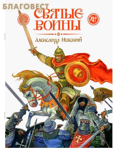 Святые воины. Александр Невский