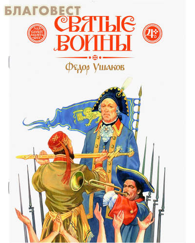 Святые воины. Федор Ушаков