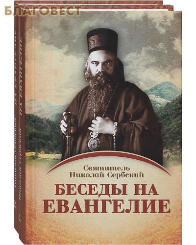 Беседы на Евангелие. Комплект в 2-х томах. Святитель Николай Сербский