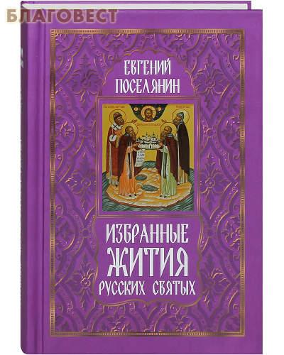 Избранные жития русских святых. Евгений Поселянин