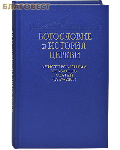 Богословие и история Церкви. Аннотированный указатель статей (1947-2000). Монахиня Елена Хиловская