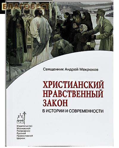 Христианский нравственный закон в истории и современности. Священник Андрей Мекрюков