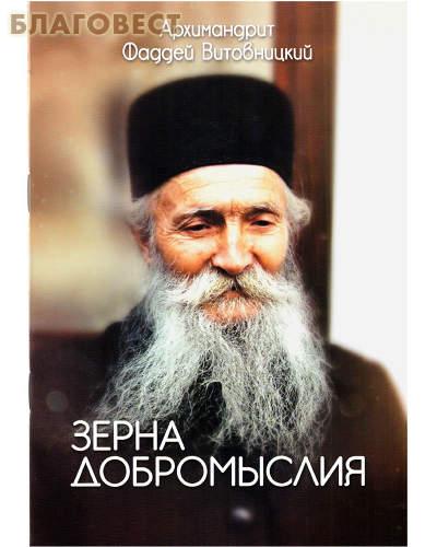 Зерна добромыслия. Архимандрит Фаддей Витовницкий
